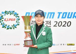 대우산업개발 소속 정지민2, KLPGA 드림투어 왕중왕전 우승
