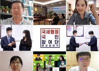 국세청, '국세행정 국민참여단' 78명 발족