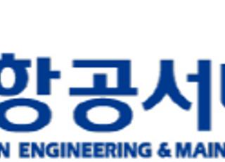 한국항공서비스, A320 계열 국토부 정비인증 획득