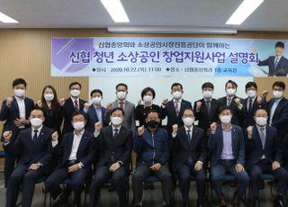 신협, 청년 소상공인 대상 창업지원 '사업설명회' 개최