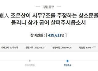 """""""고견 감사하다""""…청와대, 조은산 '시무7조'에 답했다"""