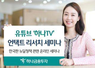 하나금융투자, '하나TV 언택트 리서치 세미나' 개최