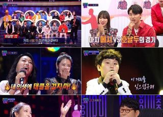 '트로트의 민족', 첫 회부터 시청률·화제성 싹슬이…금요 예능 압도적 1위