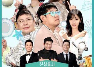 """KBS, '편스토랑' 전 6분간 광고 송출 사고…""""편집상 오류"""" 사과"""