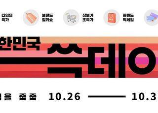"""""""신세계그룹 17개사 총출동""""…대한민국 쓱데이, 최대 80% 할인 행사 개막"""