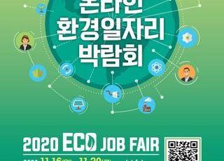 환경부, 다음달 20일까지 온라인 환경일자리 박람회 개최