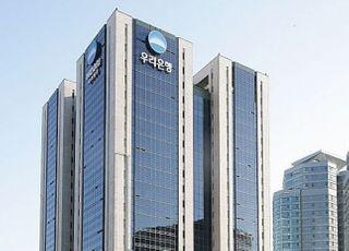 우리은행, 임원 코로나 확진…회장·행장 음성