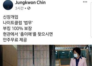 """진중권, 추미애 꽃바구니 두고 """"법무나이트냐""""…진혜원 발언 비꼬기"""