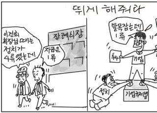 [D-시사만평] 라떼는 정치 4류 지금은 1류?…주특기 '발목잡기'