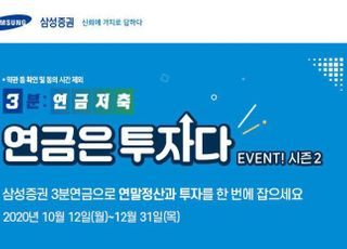 삼성증권, 연금저축 이벤트 시즌2 진행