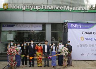 농협은행, 미얀마 양곤사무소 개소