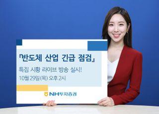 NH투자증권, '반도체 산업 긴급 점검' 특집 시황 라이브 방송 실시