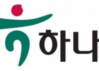 """하나카드, 합병 이후 최대실적 시현…""""'디지털혁신' 효과 톡톡"""""""