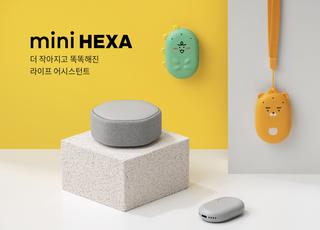 카카오, 4번째 AI스피커 '미니 헥사' 출시…5만9천원