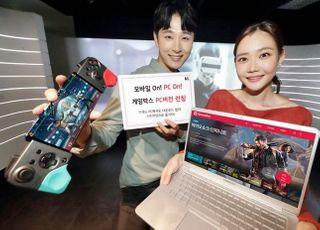 KT, 스트리밍 '게임박스' PC용 버전 출시…110종 '무제한'