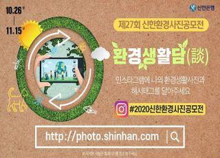 신한은행, '제27회 신한환경사진공모전' 개최