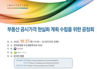 부동산 공시가격 현실화 계획 공청회 개최