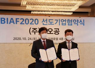손오공, 부천국제애니메이션페스티벌 업무협약 체결