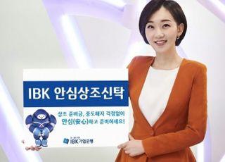 기업은행, 자유적립식 'IBK안심(安心)상조신탁' 출시