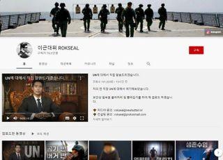 [D:이슈] 구독자 늘고 활동 활발…'전무후무'한 캐릭터 이근