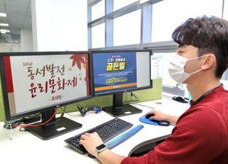 동서발전, 비대면 윤리문화제 개최