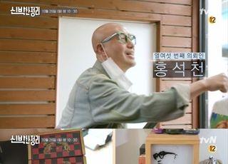 '신박한 정리' 홍석천, 역대급 난이도 집 공개…신애라와 신경전