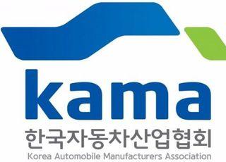 "KAMA ""글로벌 車업계 생존전략 치열…한국 노사협력 절실"""