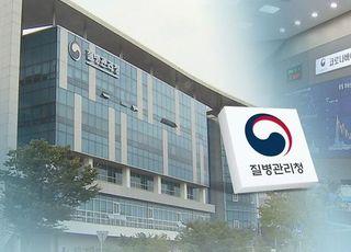 """독감백신 접종 뒤 10대 사망?…질병청, """"부검결과 연관성 없어"""""""