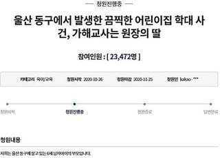 """""""허벅지 발로 밟고 학대""""…울산 어린이집 부모, 분노의 청원"""