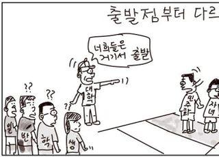 [D-시사만평] 민주화운동 특혜 도를 넘네…'부모 찬스' 입시 혜택
