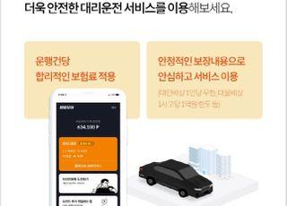 캐롯손보, 모빌리티 플랫폼 보험 시장 진출