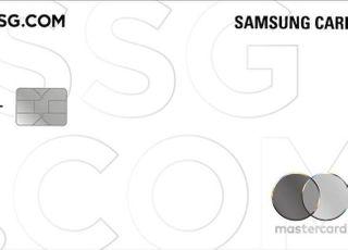 삼성카드, 신세계 '쓱데이' 발맞춰 'SSG.COM 삼성카드' 출시