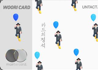 우리카드, 첫 모바일 전용 카드 '카드의정석 언택트 에어' 출시