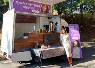 [단독] 배우 김혜수, '좀비탐정' 현장에 커피차 선물…황보라와 14년 우정