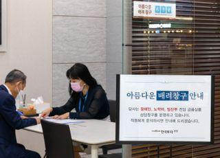 한국투자증권, '아름다운 배려 창구' 운영