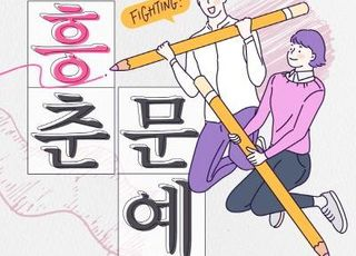 흥국화재, 코로나 극복 기원 이벤트 '흥춘문예' 개최