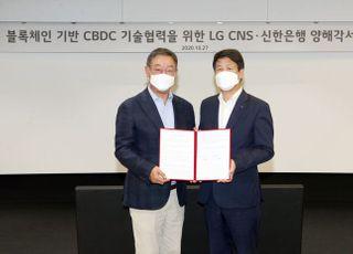 신한은행, LG CNS와 디지털 화폐 플랫폼 시범구축 업무협약