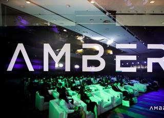 앰버그룹(AMBER GROUP), AMBER 앱 공식 출시 기념 컨퍼런스 개최