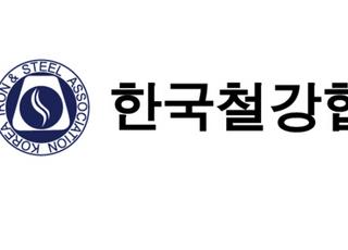 철강협회, 산학협력 프로젝트 연구성과 발표회 개최