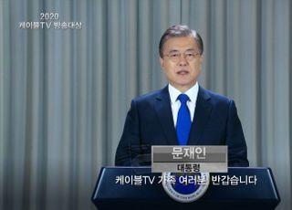 """문재인 대통령 """"케이블TV, 규제혁신과 인재양성으로 적극 지원할 것"""""""