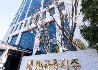 JB금융 3분기 누적 순익 2981억…전년比 1.3%↑