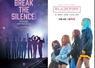 [초점] BTS ·블랙핑크…연예콘텐츠로 확대한 다큐, 새 역할과 한계성