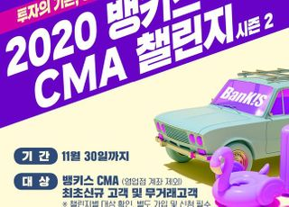 한국투자증권, '2020 뱅키스 CMA 챌린지 시즌2' 이벤트 실시