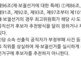 """민주당 서울·부산시장 후보 공천 수순에 野 """"안면몰수"""""""