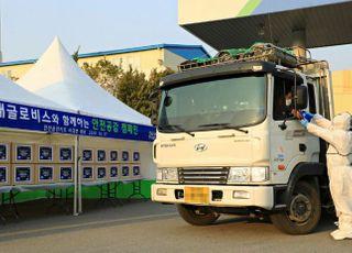 현대글로비스, 화물기사·소방대원에 '드라이브 스루' 안전운전용품 배포
