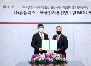 LGU+, ETR와 손잡고 5G 네트워크 보안 강화