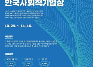 씨티은행, '2020 한국사회적기업상' 공모