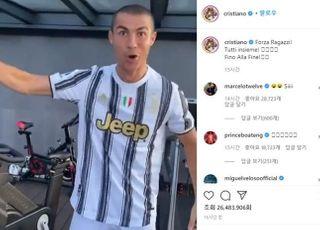 """'세 차례 확진' 호날두 호소 """"엉망이다! 난 매우 건강"""""""