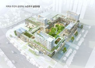 LH, 제8회 주택설계·기술 경진대회 개최