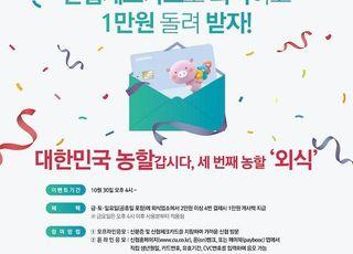 """신협 """"체크카드로 외식하면 캐시백 혜택""""…외식 프로모션 재개"""